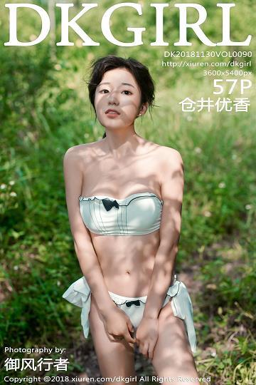 [DKGirl御女郎]DK20181130VOL0090 仓井优香 淡青色性感比基尼泳装私房写真集