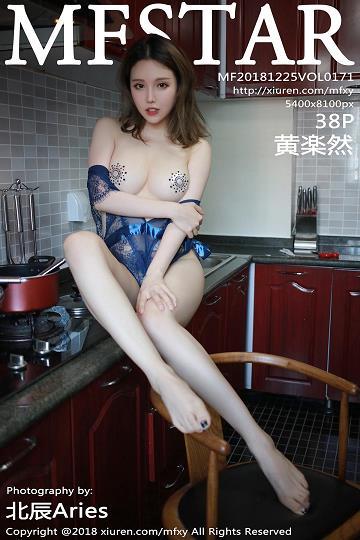 [MFStar模范学院]MF20181225VOL0171 黄楽然 蓝色透视蕾丝情趣睡衣性感私房写真集