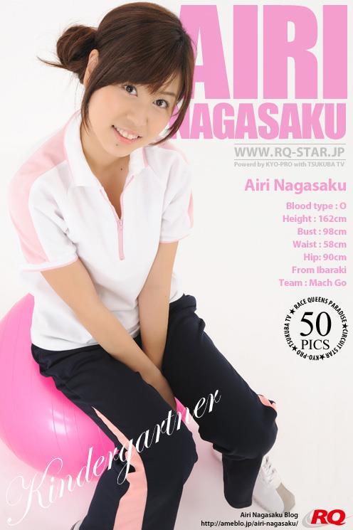 [RQ-STAR写真]NO.00133 永作あいり(永作爱理,Airi Nagasaku)幼儿园保育员制服性感私房写真集