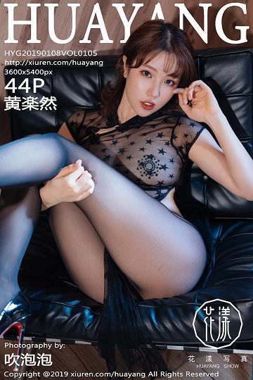[HuaYang花漾show]HYG20190108VOL0105 黄楽然 黑色透视旗袍加黑色丝袜美腿与情趣内衣性感私房写真集