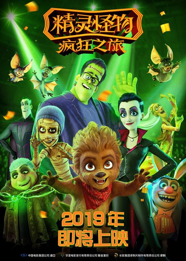 电影《精灵怪物:疯狂之旅》拟定2019年上映 海报预告同时发布