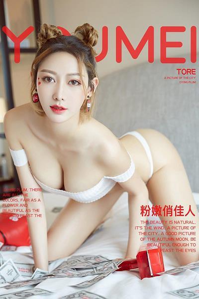 [YouMei尤美]Vol.007 粉嫩俏佳人 艺轩 白色紧身上衣与半裸性感玉体私房写真集