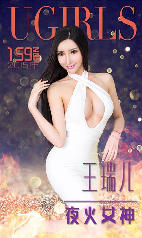 [爱尤物]NO.159 夜火女神 王瑞儿 白色紧身连衣裙与性感情趣内衣私房写真集