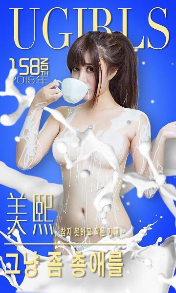 [爱尤物]NO.158 美熙 情趣内衣与半裸性感玉体私房写真集
