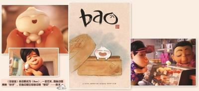 《包宝宝》获奥斯卡最佳动画短片 给中国动画什么启示