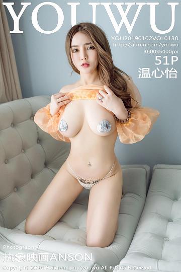 [YouWu尤物馆]YOU20190102VOL0130 温心怡 粉色透视上衣加情趣乳贴性感私房写真集