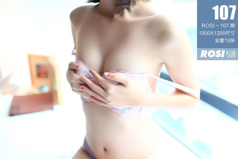 [ROSI写真]No.107 性感小美女粉色蕾丝内衣私房写真集