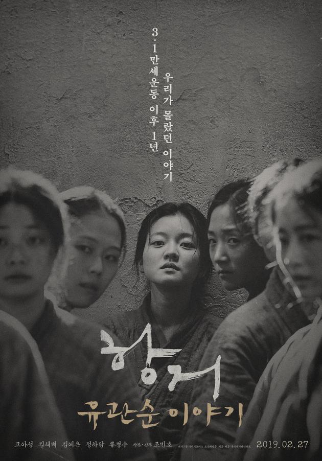 韩影票房:《抗拒:柳宽顺的故事》空降冠军 Rain新片惨淡