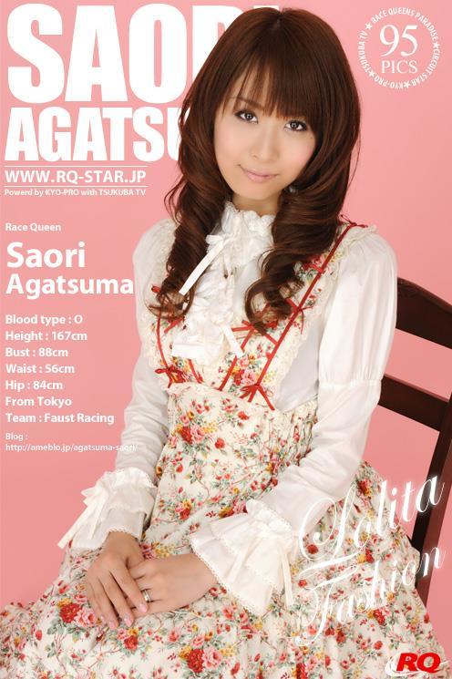 [RQ-STAR写真]NO.00142 我妻さおり(我妻早央,Saori Agatsuma)白色蕾丝衬衫加碎花连衣裙性感私房写真集
