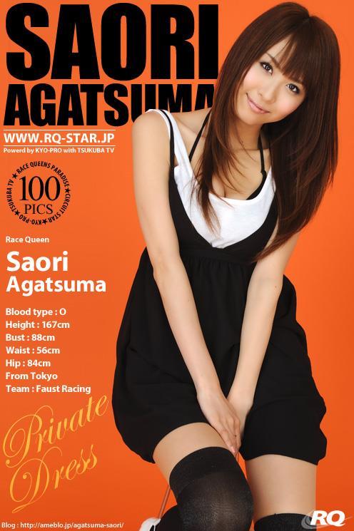 [RQ-STAR写真]NO.00141 我妻さおり(我妻早央,Saori Agatsuma)黑色吊带连衣裙加黑色丝袜美腿性感私房写真集