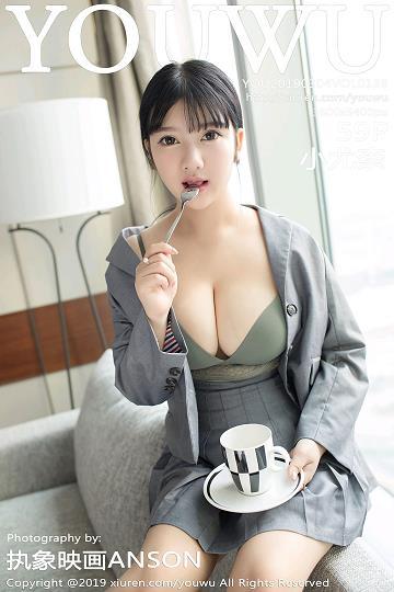 [YouWu尤物馆]YOU20190304VOL0138 童颜巨乳 小尤奈 灰色外套加短裙与情趣内衣性感私房写真集