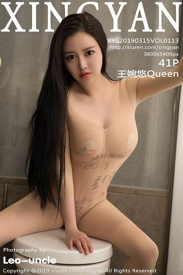 [XINGYAN星颜社]XYS20190315VOL0113 王婉悠Queen 肉色连体丝袜加情趣乳贴性感私房写真集