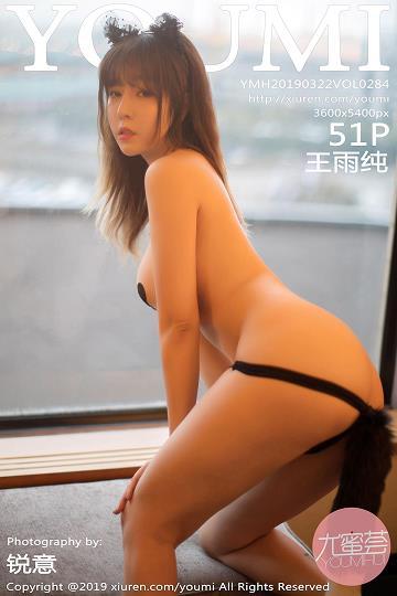 [YOUMI尤蜜荟]YMH20190322VOL0284 王雨纯 黑色情趣乳贴与性感蕾丝睡衣私房写真集