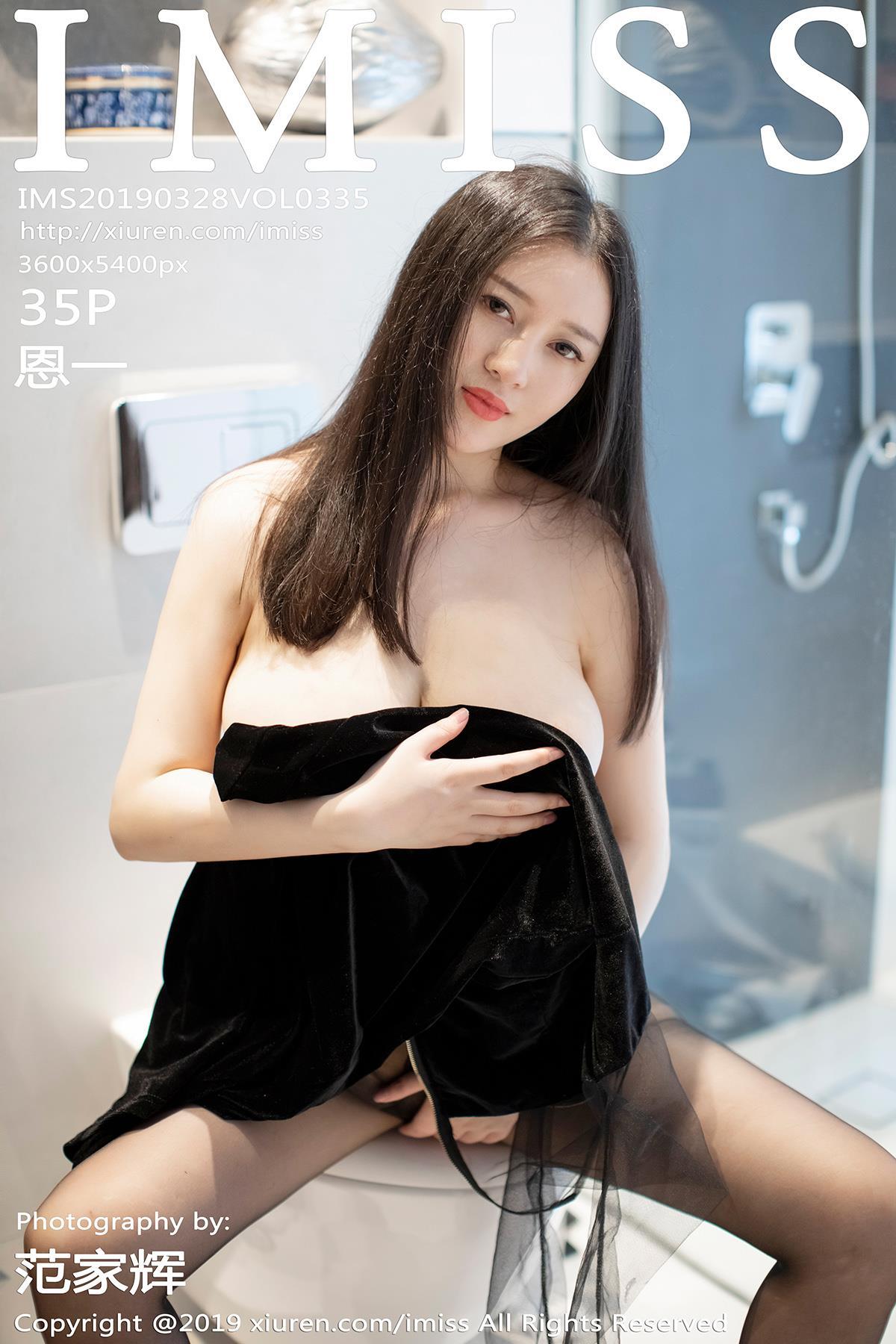[IMISS爱蜜社]IMS20190328VOL0335 恩一 黑色抹胸裙加黑色丝袜美腿与白色衬衫湿身诱惑性感私房写真集