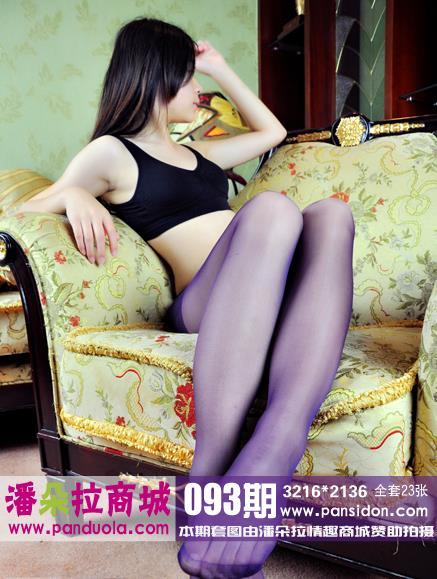 [PANS盘丝洞写真]NO.093期 性感美女黑色内衣加紫色丝袜美腿私房写真集