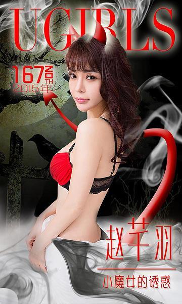 [爱尤物]NO.167 小魔女的诱惑 赵芊羽 性感内衣私房写真集