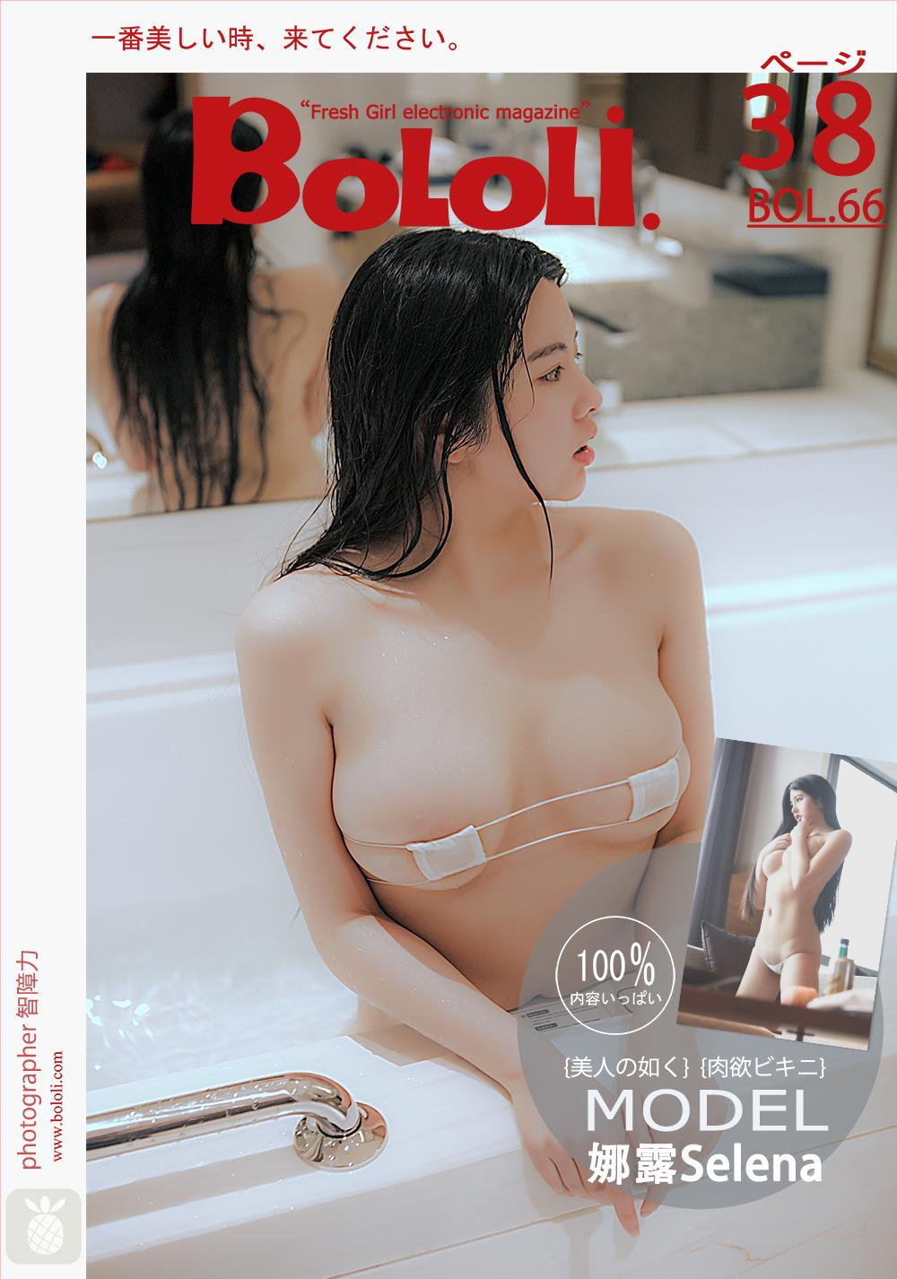 [BoLoli波萝社]BOL066 娜露selena 情趣内衣大尺度性感私房写真集