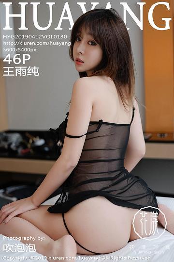 [HuaYang花漾show]HYG20190412VOL0130 王雨纯 黑色透视睡衣与情趣制服性感私房写真集