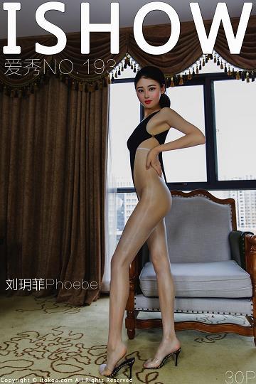 [ISHOW爱秀]NO.193 刘玥菲Phoebe 黑色紧身连体衣加银葱丝袜美腿性感私房写真集