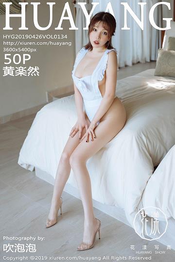 [HuaYang花漾show]HYG20190426VOL0134 性感女仆 黄楽然 情趣?#21697;?#19982;半裸玉体私房写真集