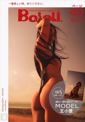 [BoLoli波萝社]BOL075 暖色沙滩 王小贤 黑色连体比基尼泳装性感私房写真集