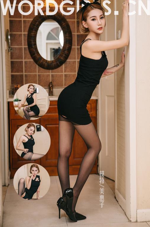 [Toutiaogirls头条女神]2019-04-23 黑丝诱惑 美惠子 黑色紧身连衣裙加黑色丝袜美腿性感私房写真集