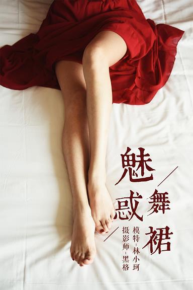 [YALAYI雅拉伊]NO.007 魅惑舞裙 林小珂 民国旗袍加肉色丝袜美腿性感私房写真集