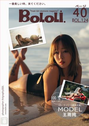[BoLoli波萝社]BOL124 王雨纯77 牛仔热裤与透视情趣比基尼泳装性感私房写真集