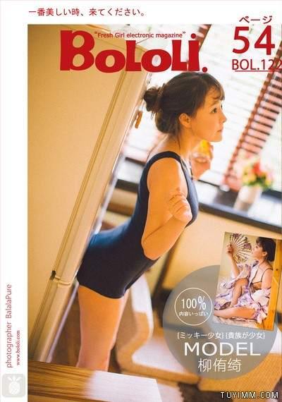 [BoLoli波萝社]BOL122 柳侑绮 蓝色连体运动内衣与性感和服加透视情趣内衣私房写真集
