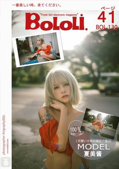[BoLoli波萝社]BOL130 夏日骄阳 夏美酱_ 红色裹胸上衣加牛仔热裤性感私房写真集