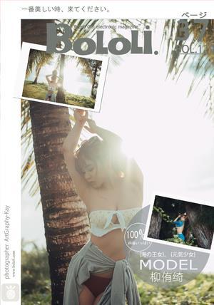 [BoLoli波萝社]BOL129 夏日风情 柳侑绮 性感比基尼泳装与牛仔热裤私房写真集