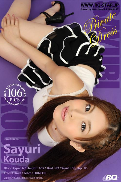 [RQ-STAR写真]NO.00157 幸田さゆり(幸田小百合,Sayuri Kouda) 白色背心加黑色短裙性感私房写真集