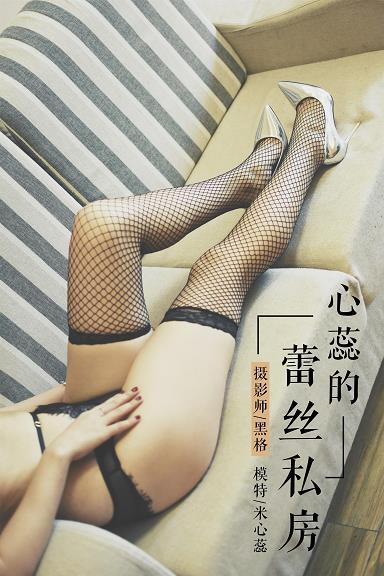 [YALAYI雅拉伊]NO.017 心蕊的蕾丝私房 米心蕊 黑色蕾丝内衣加黑色情趣渔网袜性感私房写真集