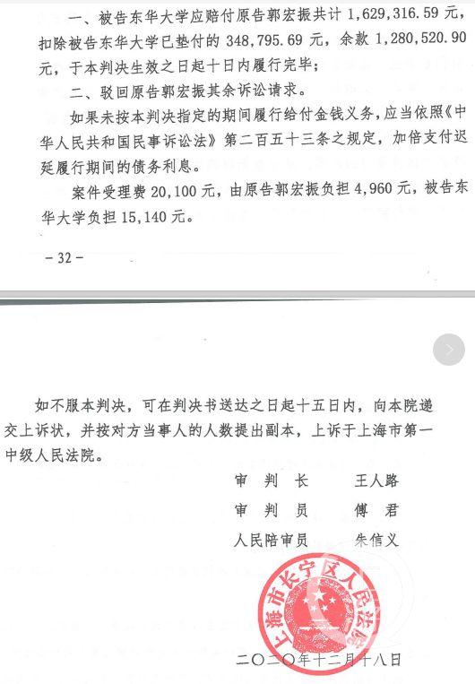 """东华大学实验室爆炸案一审宣判:校方有""""严重过失""""被判赔偿受伤学生162万"""
