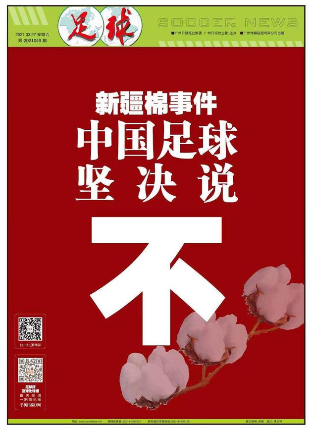 中国足协谴责耐克 有标识的球衣及图片已被替换